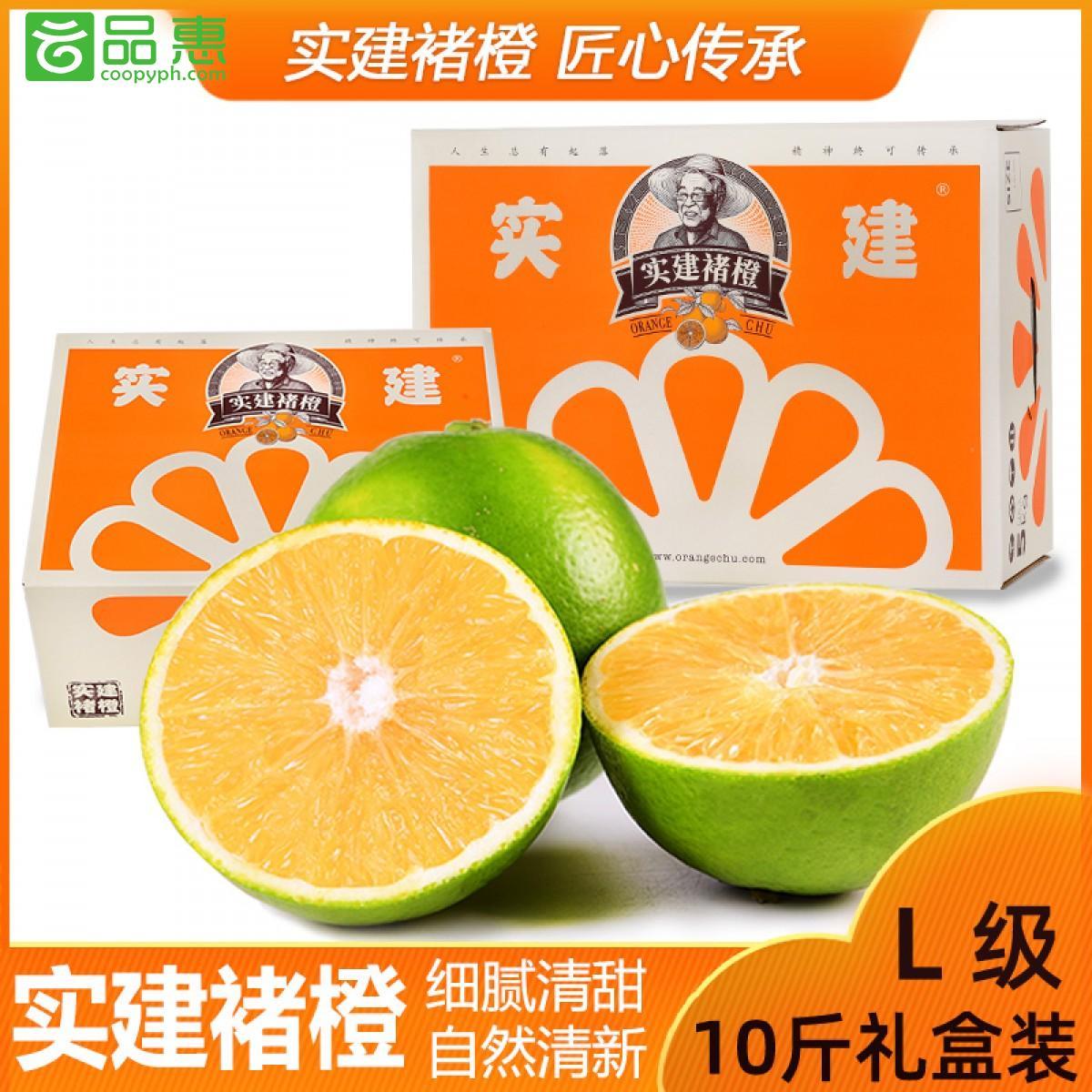 【预售】2020实建褚橙优级10斤礼盒装 细腻清甜 自然清新 基地直发