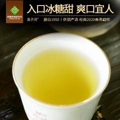 赢供销 2020年临沧勐旺古树普洱茶春茶357g/片 云南供销茶山直供