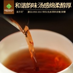 赢供销 临沧2017年邦东古树普洱茶熟茶饼 4年陈香357g/片 云南供销茶山直供