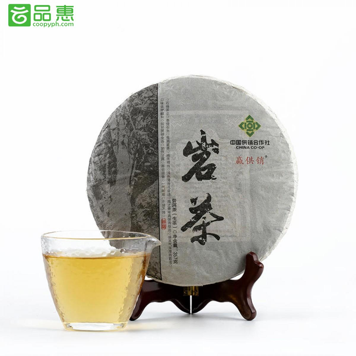 赢供销 2018年岩茶古树普洱茶生茶饼357g