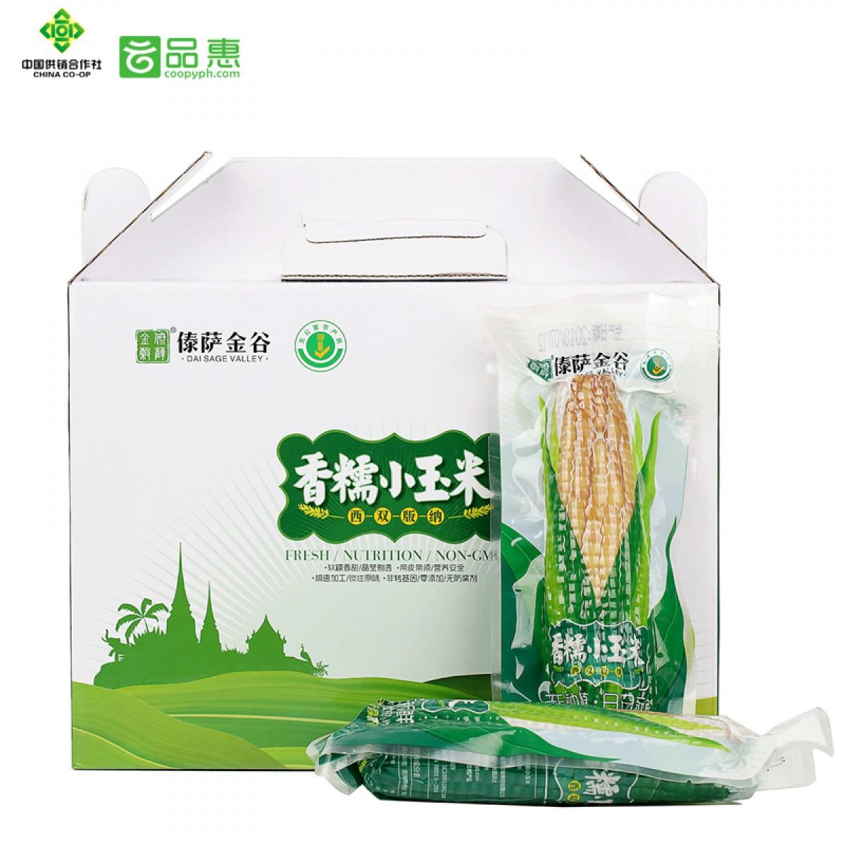 西双版纳甜糯小玉米礼盒装4斤