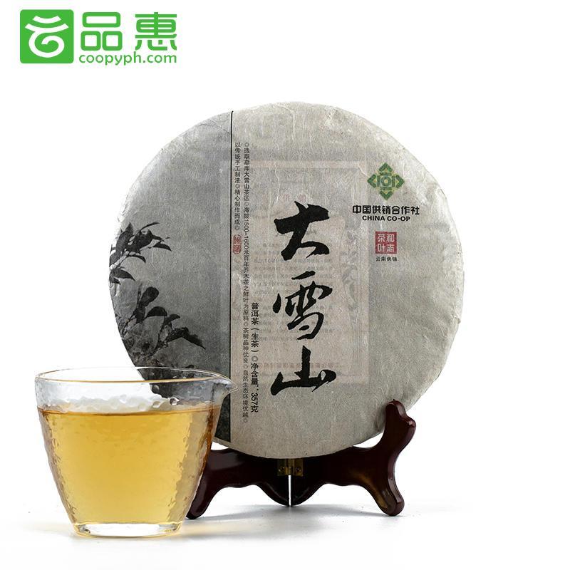 2018年云南供销 赢供销大雪山古树普洱茶生茶饼 357g