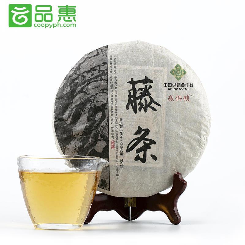 2018年云南供销 赢供销藤条茶叶 古树普洱茶生茶357g