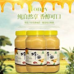 云南供销定点扶贫产品 宣威 高原生态土蜂蜜500g