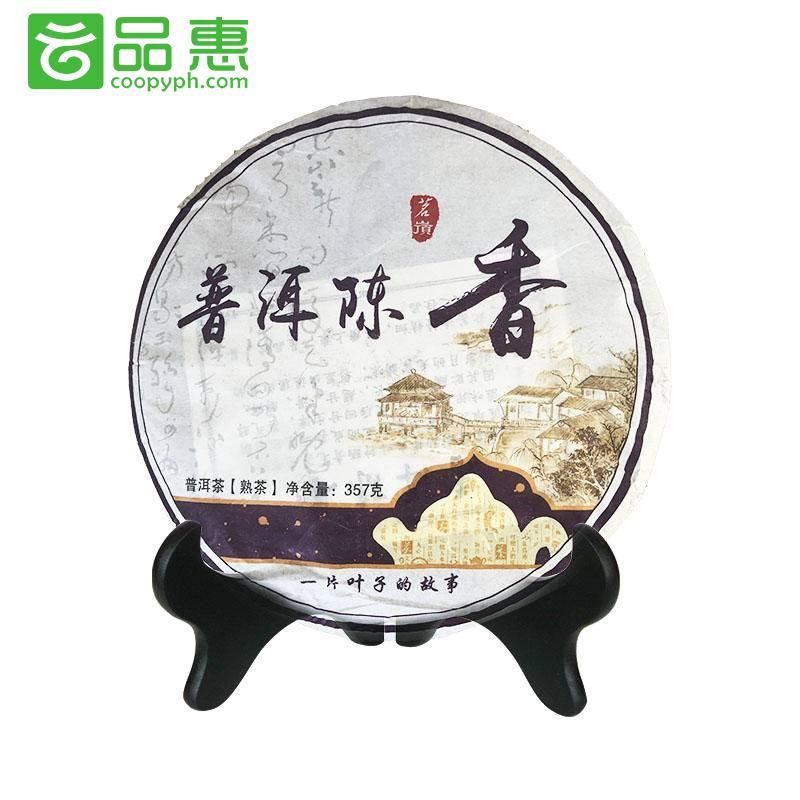 双江县普洱陈香普洱熟茶357g/饼
