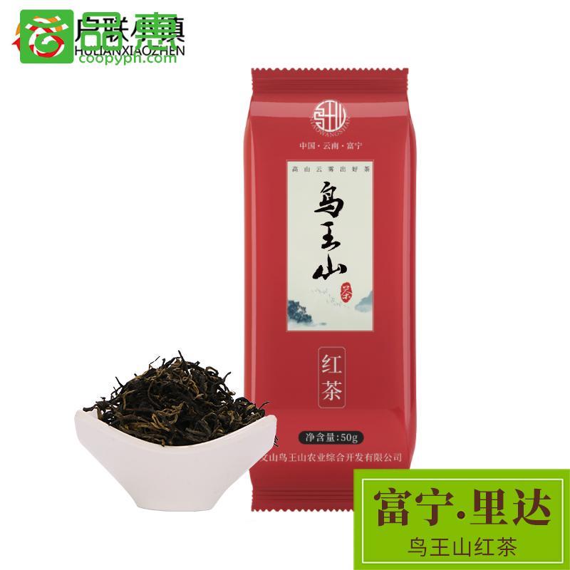 鸟王山工夫红茶50克