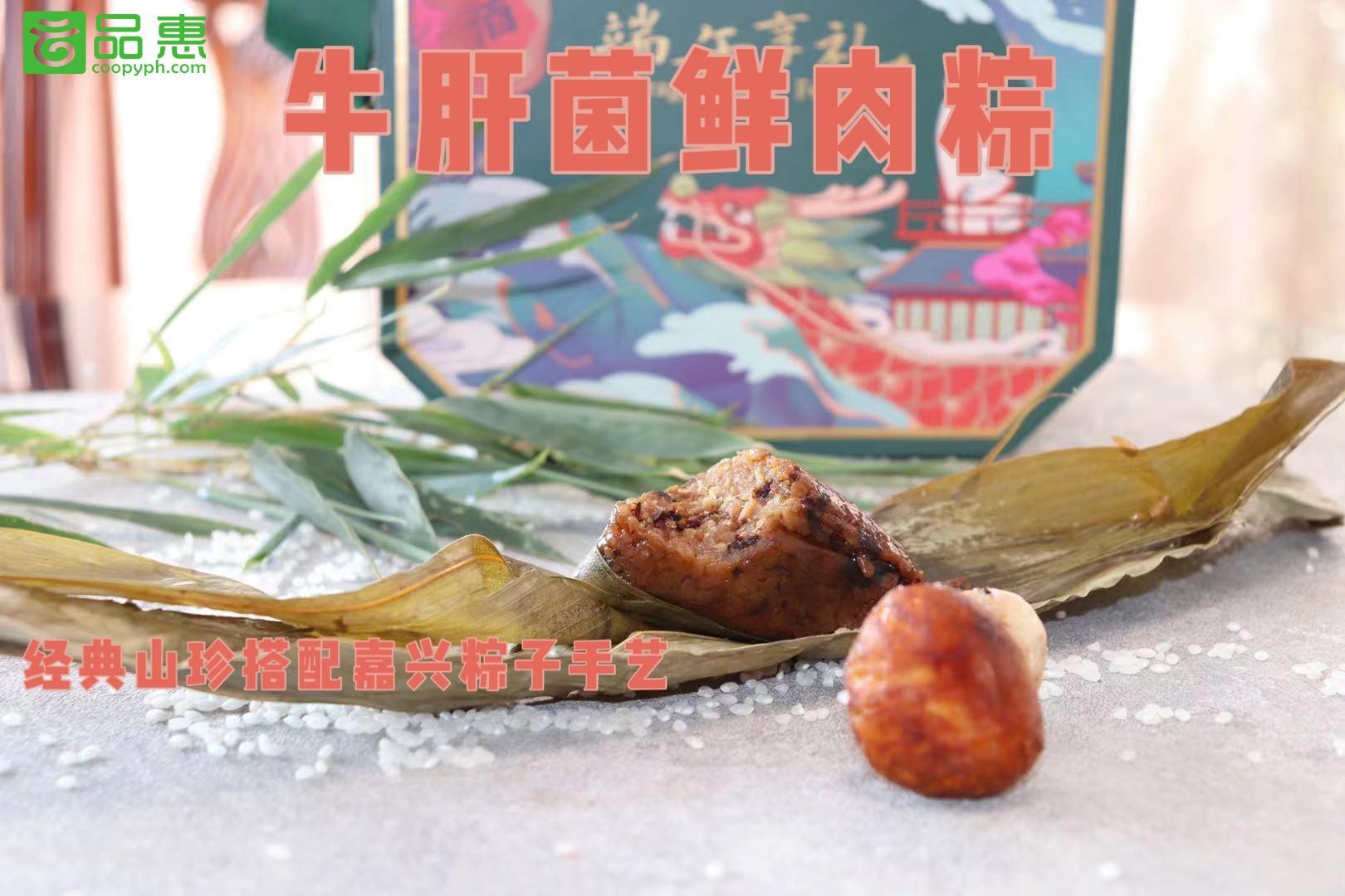 野生菌粽子9*100g/只(松茸肉粽3只+虎掌菌松茸肉粽3只+牛肝菌肉粽3只)