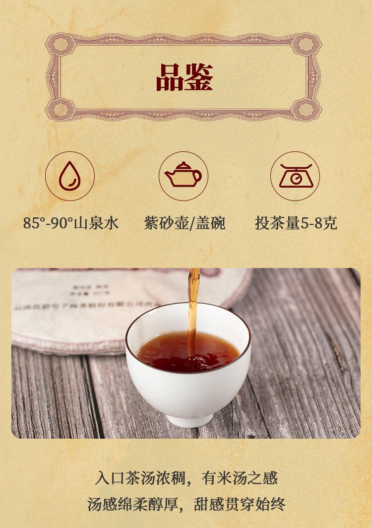 2017春--邦东熟茶---修改终_07.jpg