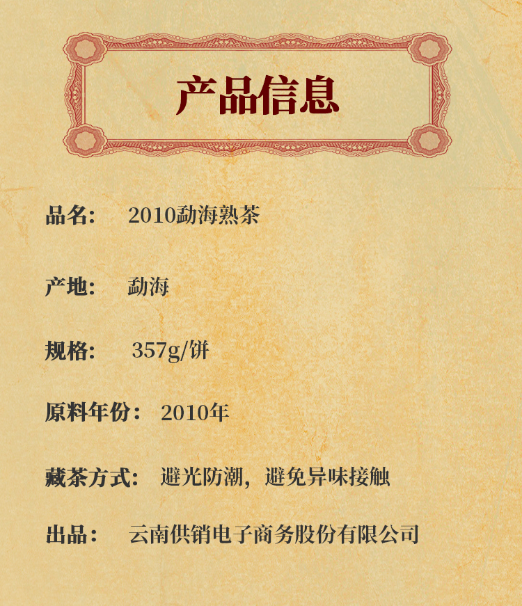 2010勐海熟茶-修改3-终_09.jpg