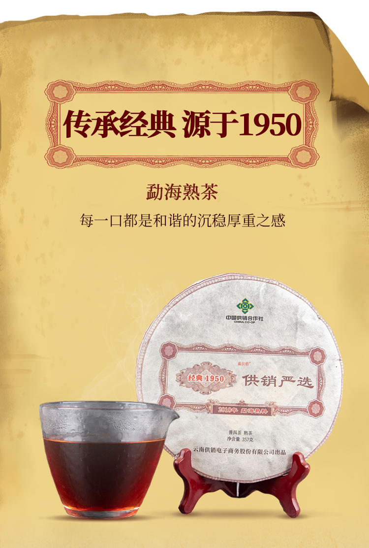 2010勐海熟茶-修改3-终_02.jpg