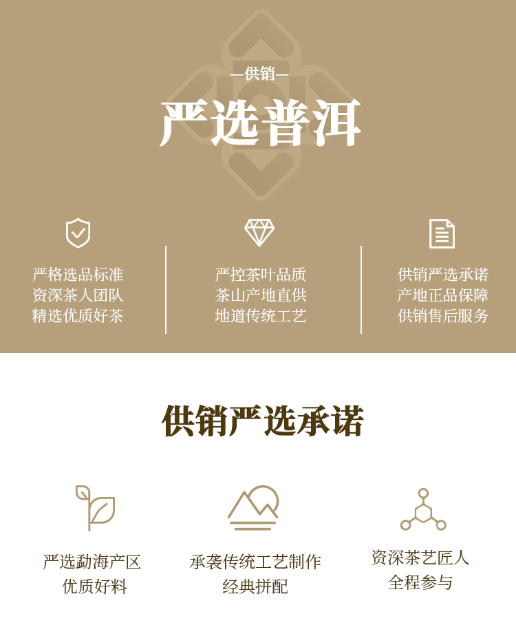 2010勐海熟茶-修改3-终_01.jpg