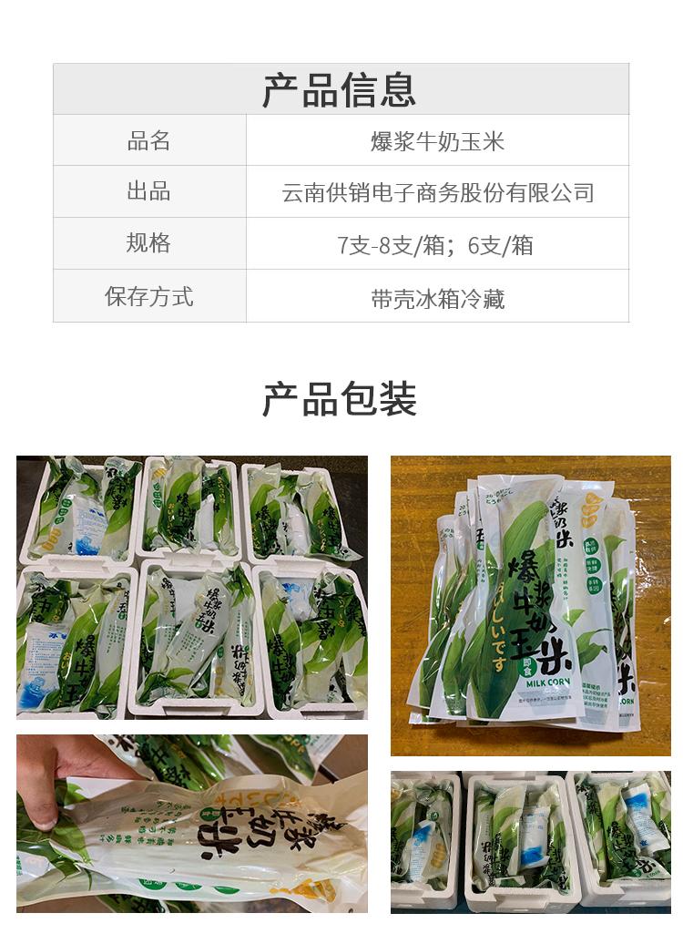 牛奶玉米修改2_13.jpg