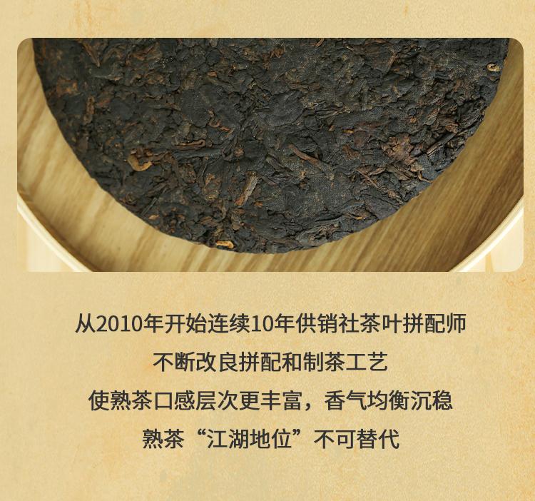 2010勐海熟茶-修改3-终_04.jpg
