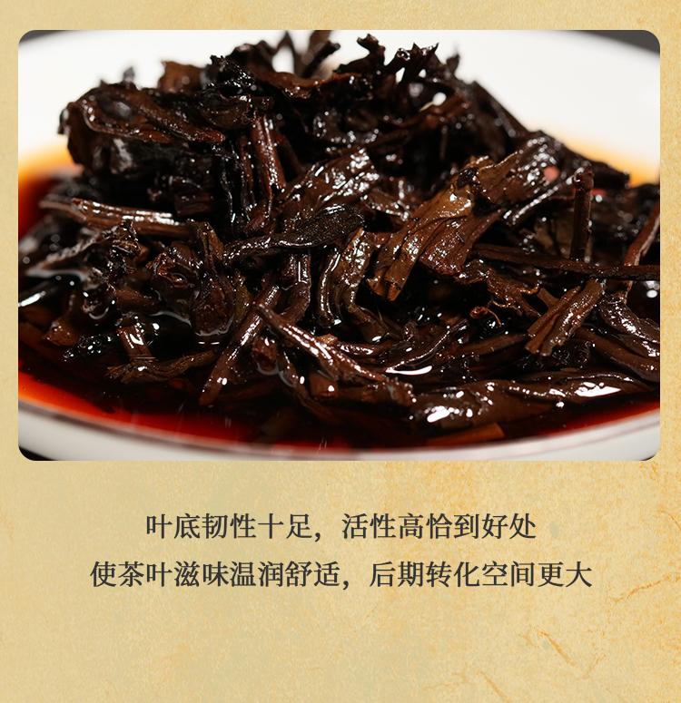 2010勐海熟茶-修改3-终_08.jpg