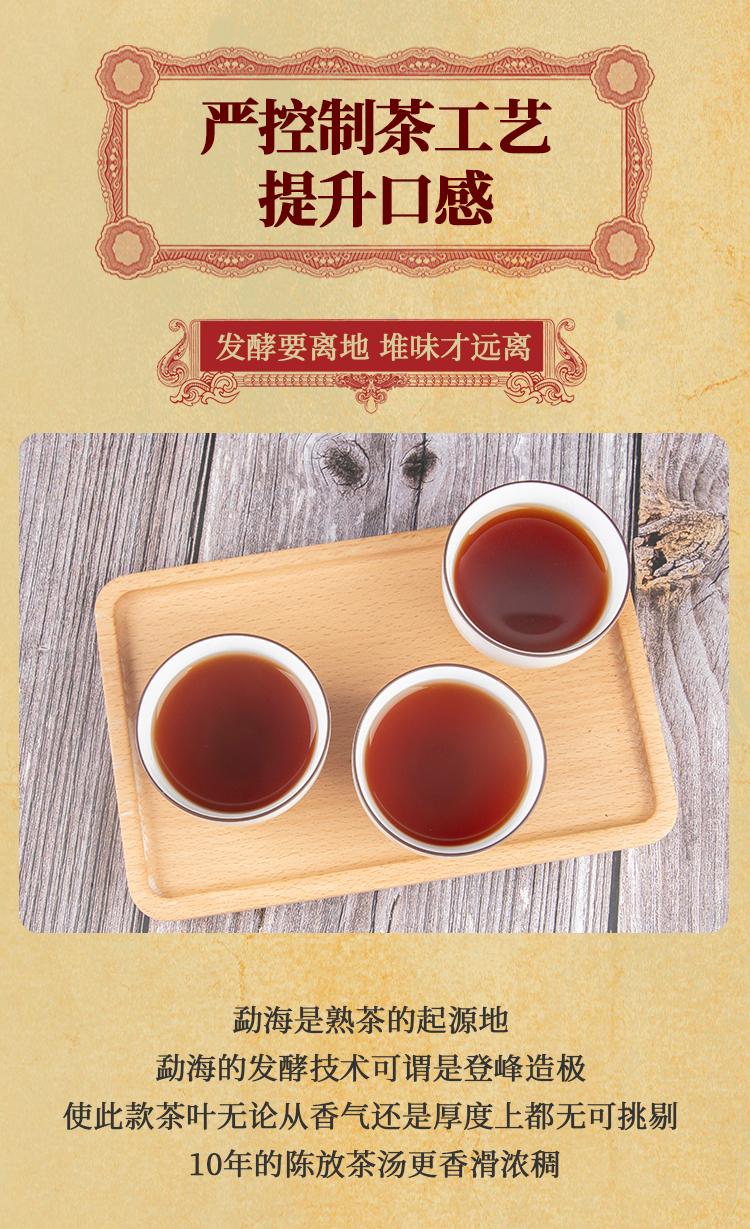 2010勐海熟茶-修改3-终_05.jpg