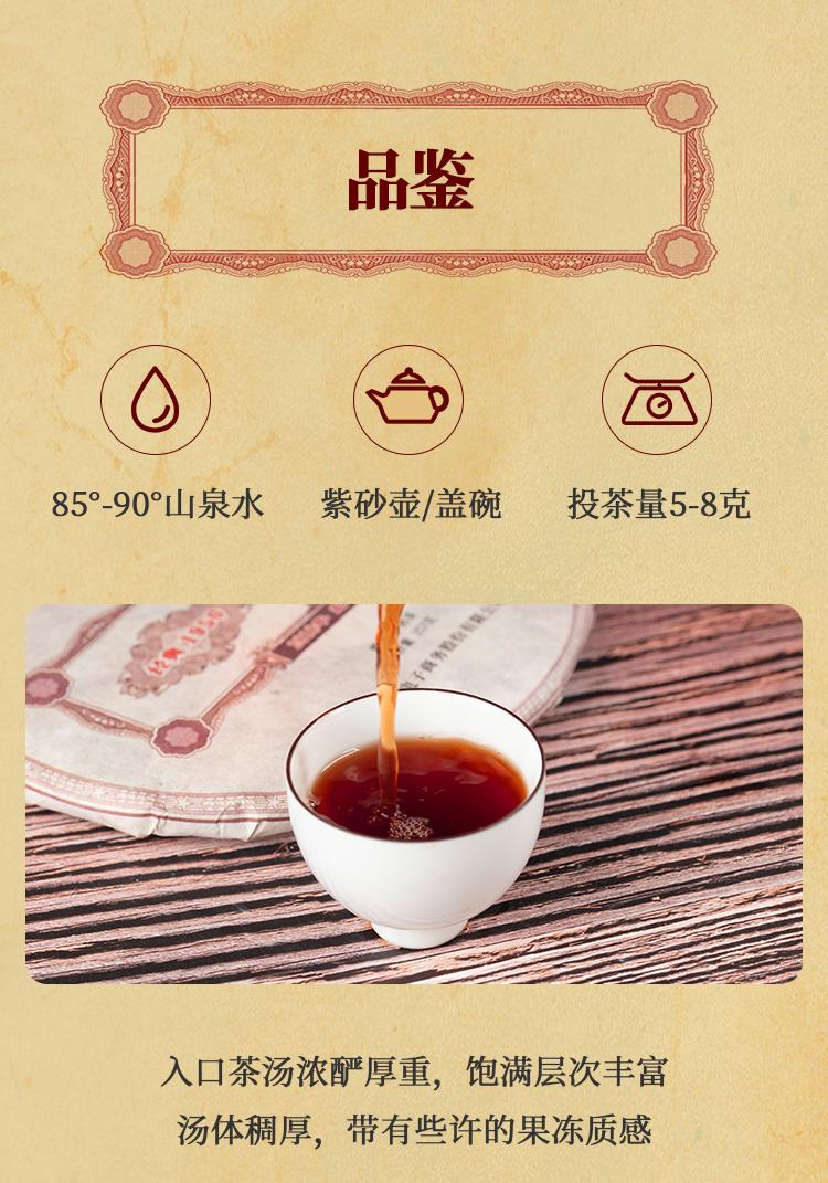 2010勐海熟茶-修改3-终_07.jpg