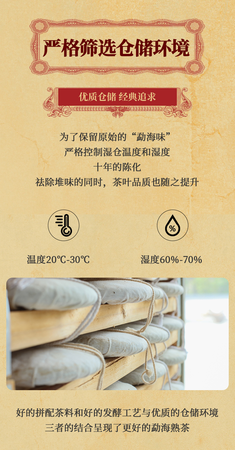 2010勐海熟茶-修改3-终_06.jpg