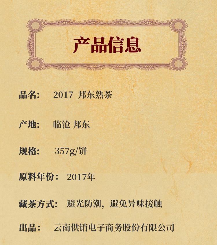 2017春--邦东熟茶---修改终_09.jpg