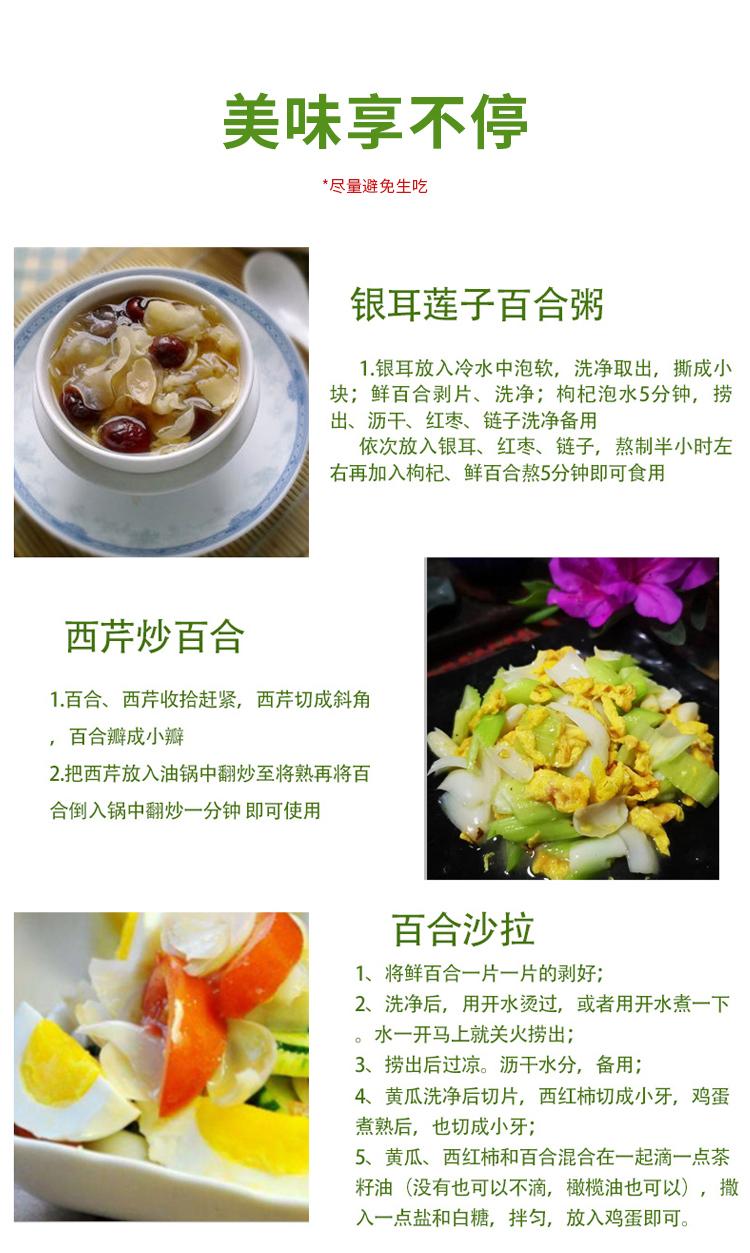 新鲜百合详情页_14.jpg