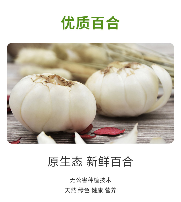 新鲜百合详情页_02.jpg
