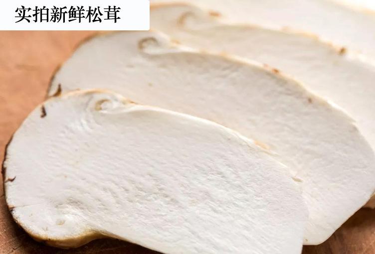 鲜松茸详情15