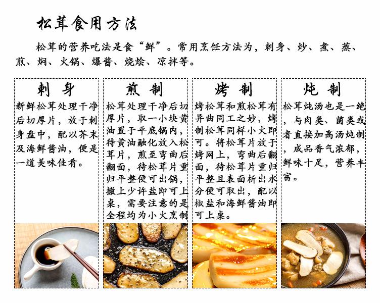 8松茸食用方法